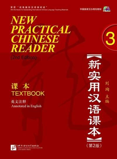 New Practical Chinese Reader 3: Textbook
