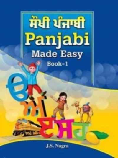 Panjabi Made Easy : Book 1