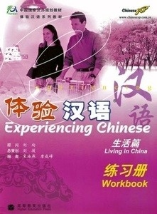 Experiencing Chinese - Living in China - Workbook